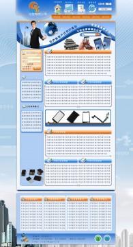 旭益有限公司Xoops網站佈景設計