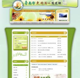 台南大內國小校史網Xoops網站設計