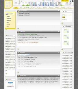蘭新電腦Xoops網站佈景設計(寬螢幕)