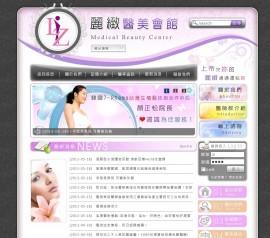 麗緻醫美會館Xoops網站設計