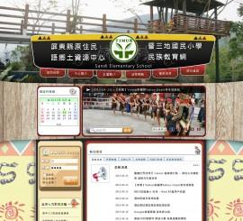 屏東縣三地國小民族教育網Xoops網站設計