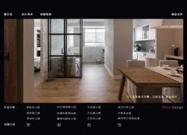 寬空間美學事務所Xoops網站設計