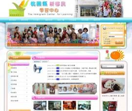 新移民學習中心Xoops網站設計(寬版)
