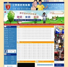 艾學爾教育集團Xoops網站設計
