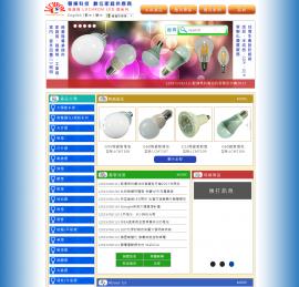 聲揚科技數位家庭供應商Xoops網站設計(簡繁英)