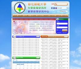 彰化師範大學科學教育研究所數學教學研究中心Xoops網站設計