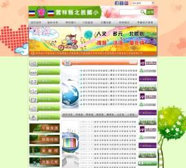 雲林縣北辰國民小學Xoops網站設計