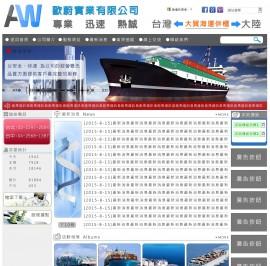 歐蔚通運-台灣大陸-兩岸貨物運輸Xoops網站設計