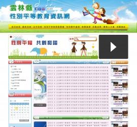 雲林縣性別平等教育資訊網Xoops網站設計