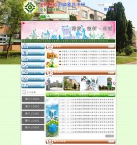 金門縣烈嶼國民中學全球資訊網Xoops網站設計(包含手機版網站設計)
