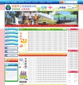 桃園市立桃園國民中學Xoops網站設計