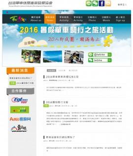台灣單車休閒產業發展協會Xoops網站設計