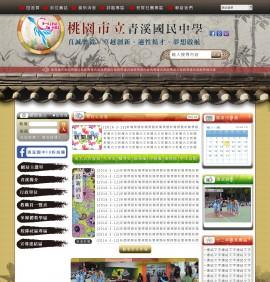 桃園市立青溪國民中學Xoops網站設計