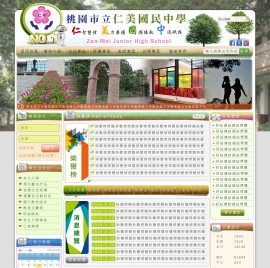 桃園市仁美國民中學Xoops網站設計