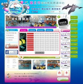 臺北市海洋教育資源中心Xoops網站設計