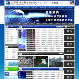 泓昇專業水處理公司Xoops網站設計(包含手機版網站設計)