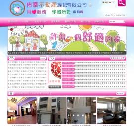 佑泰不動產經紀有限公司Xoops網站設計