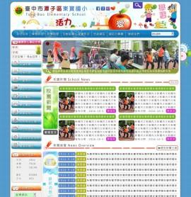 臺中市立東寶國小Xoops網站設計