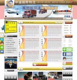 海運大陸-申通國際貿易(物流)有限公司Xoops網站設計(包含手機版網站設計)