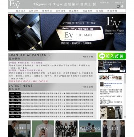 完成EV西服襯衫專業訂製Xoops網站設計(包含手機版網站設計)