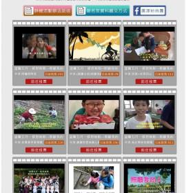 完成廣澤慈善協會影片投票比賽Xoops網站設計