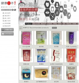 完成日本藥王-健康日本Xoops網站設計(包含手機介面設計)