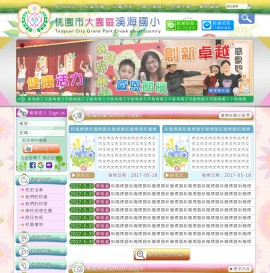 桃園市大園區溪海國小Xoops網站設計