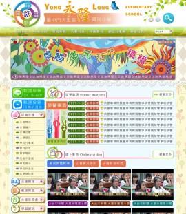 台中市永隆國小Xoops網站設計(包含手機介面)