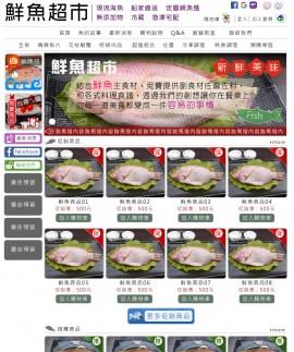 鮮魚超市Xoops購物車網站設計(包含手機介面)