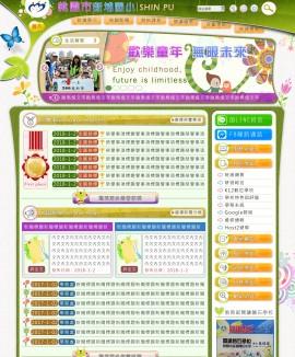 桃園新埔國民小學Xoops網站設計(包含手機介面)