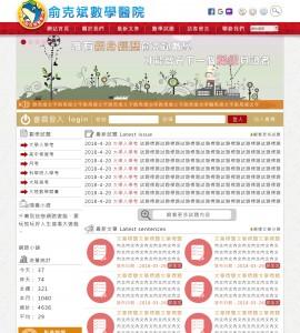 立人補習班-俞克斌數學醫院Xoops網站設計(包含手機介面)