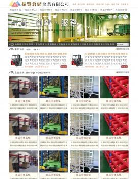 洲大倉儲設備有限公司Xoops商品展示網站設計(包含手機介面)
