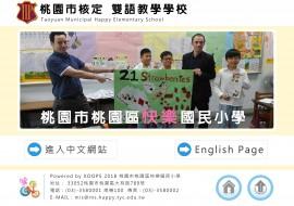 桃園快樂國小Xoops網站設計