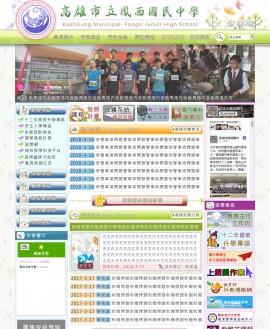 高雄市立鳳西國民中學Xoops網站設計(包含手機介面)