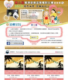第二屆廣澤慈善盃微電影比賽Xoops網站設計(包含手機介面)