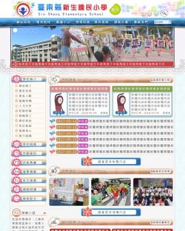臺東縣新生國民小學Xoops網站設計(包含手機介面)