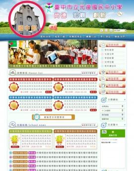 臺中市立光復國民中小學Xoops網站設計(包含手機介面)