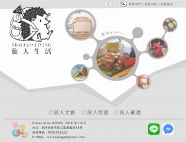 旅人灶咖Xoops商品展示形象網站設計(包含手機介面)