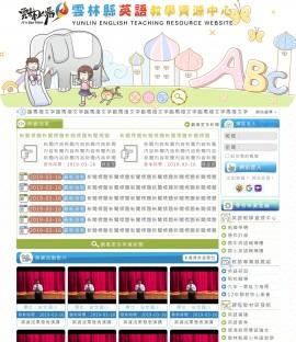雲林縣國民中小學英語教學資源中心Xoops網站設計(包含手機介面)
