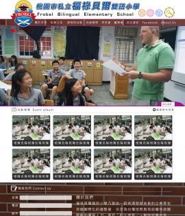 桃園福祿貝爾小學Xoops網站設計(包含手機介面)