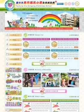 臺中市太平區東平國民小學全球資訊網Xoops網站設計(包含手機介面)