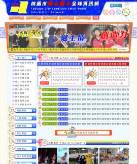 桃園市楊心國小全球資訊網Xoops網站設計(包含手機介面)
