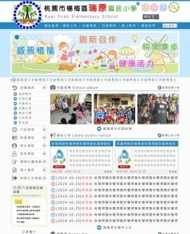 桃園市楊梅區瑞原國小Xoops網站設計