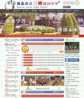 新北市立三峽國民中學Xoops網站設計(包含手機介面)