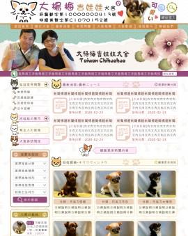 大楊梅吉娃娃Xoops商品展示網站設計(包含手機介面)