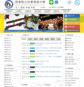 屏東縣立枋寮高級中學Xoops佈景設計(包含手機介面)