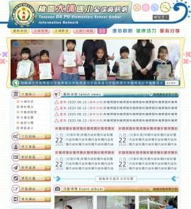 桃園大埔國小全球資訊網Xoops網站設計(包含手機介面)