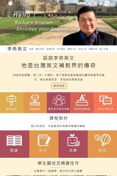 李奇英文Xoops網站設計(包含手機介面+模組開發)