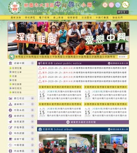 桃園市大溪區中興國民小學Xoops網站設計(包含手機介面)