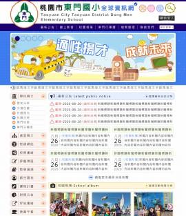 桃園市東門國小全球資訊網Xoops網站設計(包含手機介面)